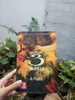 Buku ranah 3 warna ahmad fuadi lanjutan/ sekuel negeri 5 menara