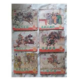 1962年 説唐演义 連環圖 漫画 小人書 散本待售 珍品 vintage comic