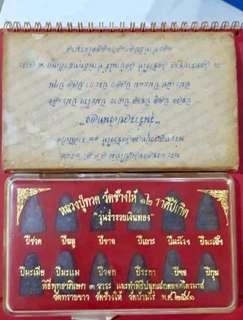 "Rare Collection LP Thuad amulet twelve zodiac Set BE2541  – ""Rum Ruay Ngoen Thong"" Batch"