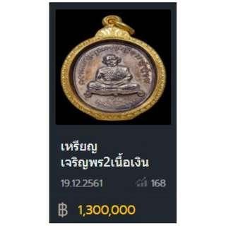 LP Tim, 2518, Wat Lahanrai