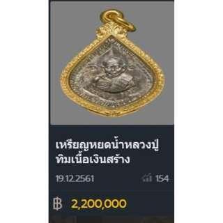 LP Tim, Silver, Wat Lahanrai