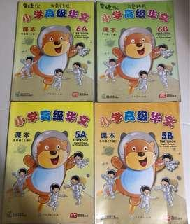 Higher Chinese Textbooks for P5 and P6