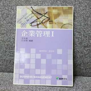 🚚 企業管理 I (職業學校) ISBN 9789572068595八成新205頁少許劃記 王永森.白淑惠 龍騰文化