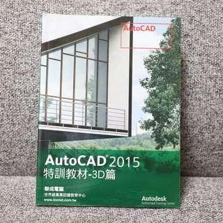 🚚 全新 附光碟 AutoCAD 2015 特訓教材—3D篇》聯成電腦 29J 電腦繪圖 電繪 室內設計