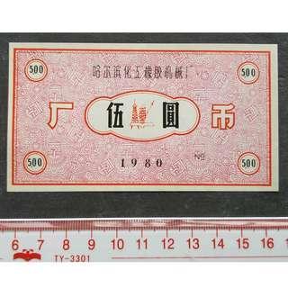 1980年哈爾濱化工橡膠機械廠幣