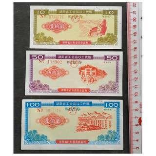 1991年湖南省以工代賑購貨券