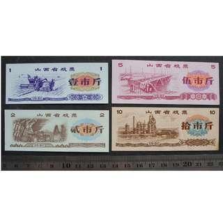 1990年新鄉市糧票