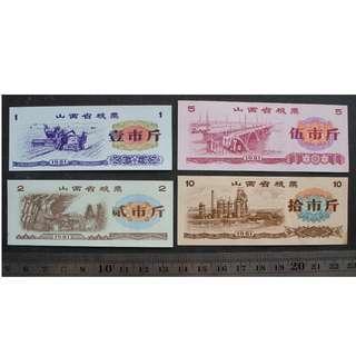 1981年山西省糧票
