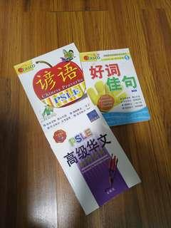 PSLE Essential Chinese guidebooks