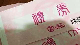🚚 Sogo禮券