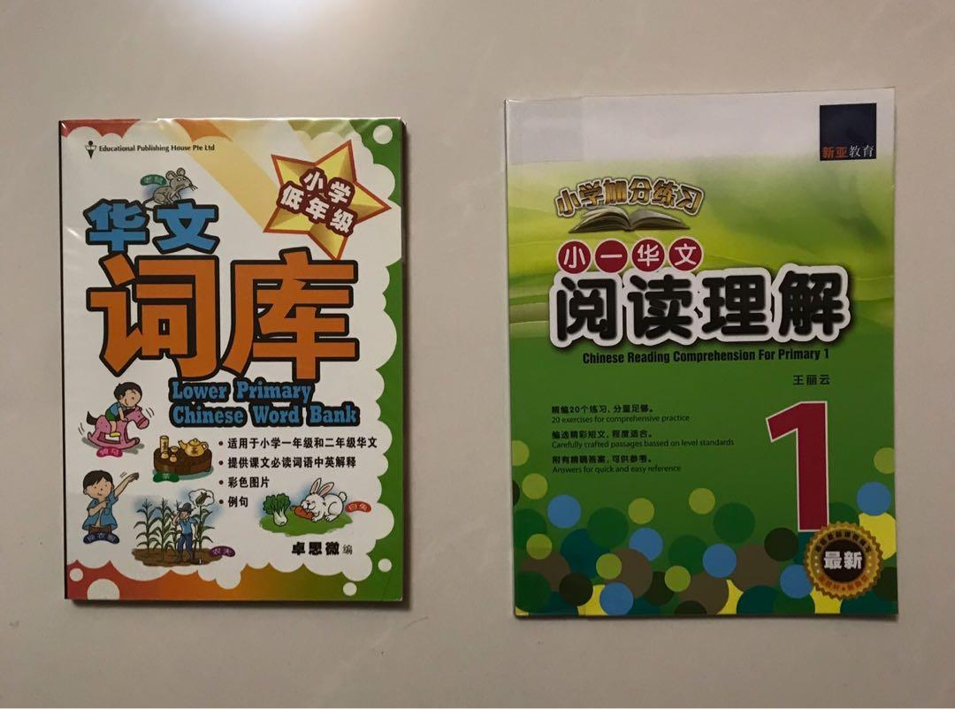 Primary 1 Chinese Assessment Books