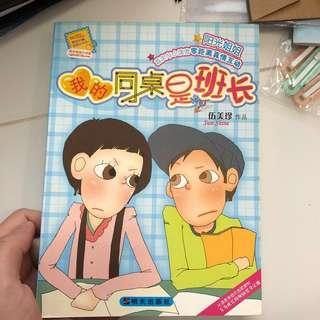 🚚 NEW Chinese Story Books!