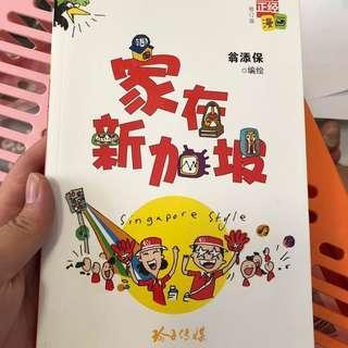 🚚 Singaporean comic book with autograph!