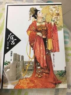 🚚 後宮甄嬛傳(五)