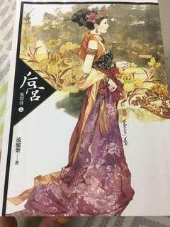 🚚 後宮甄嬛傳(三)