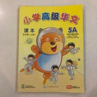(To bless) Free 5A Chinese Textbook