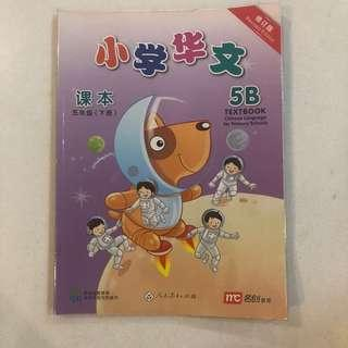 (To bless) Free 5B Chinese Textbook
