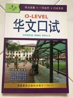 O Level Chinese Oral Book