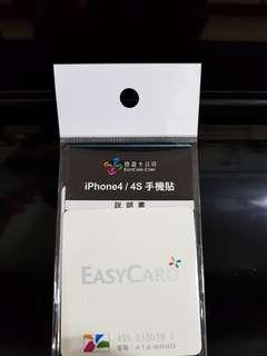 🚚 悠遊卡-iPhone4/4She 手機貼-優雅白-5折售出