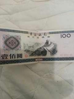 1979年中國銀行$100外滙劵一
