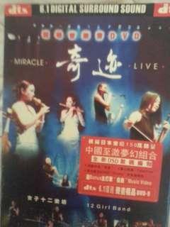 奇跡-女子十二樂坊現場音樂會DVD