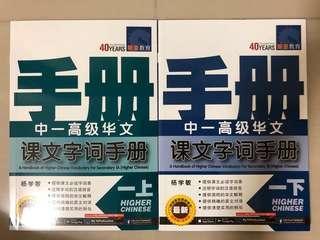 Sec 1 - Handbook for higher chinese vocabulary