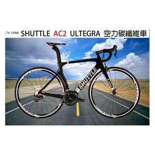 *~(疾風單車)LINK SHUTTLE AC2全碳纖 空氣力學 車架 全套ULTEGRA 公路自行車 可升級跑0