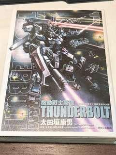 高達 thunderbolt 漫畫 第1冊