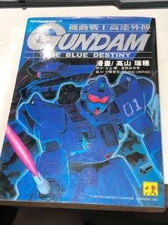 高達 gundam the blue destiny 漫畫 第1冊