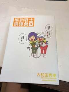 高達 機動戰士鋼彈桑 漫畫 第3冊