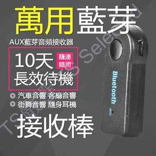 🚚 3.5mm 藍芽 接收器 音樂 車載 無線 音訊 藍牙 無損 AUX 音箱 耳機 汽車 音響 車用 通話 免持聽筒 身歷聲 接收棒 wireless bluetooth receiver AUX music home car adapter