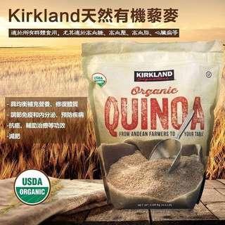☆現貨☆ 【美國進口🇺🇸Kirkland天然有機藜麥(4.5磅/包)】