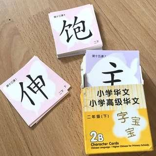 2B Chinese Flash Cards