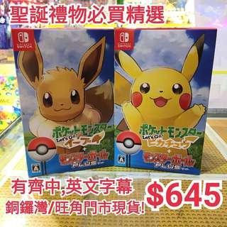 (現貨 旺角/銅鑼灣門市交收)Switch Pokemon Let's go 比卡超 伊貝 套裝 齊中,英文字幕 只售$645