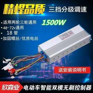 Controller 48-72V  1500W