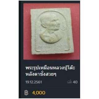 LP Toh, Wat Praduchimplee, 2516