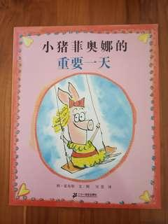 chinese storybook 小猪菲奥娜的重要一天