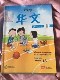 1A Chinese Textbook 课本