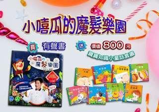🚚 小嘻瓜的魔髮樂園➕贈寶寶知識小童話8書1CD一套