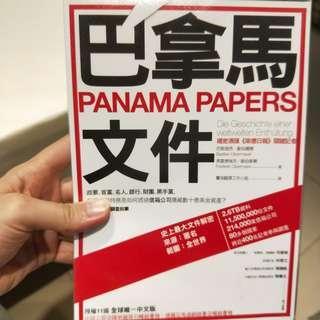 🚚 <二手📚>巴拿馬文件