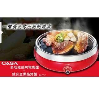【雲飛小鋪】CASA ~(免運)不挑鍋多功能燒烤電陶爐 CA-F717