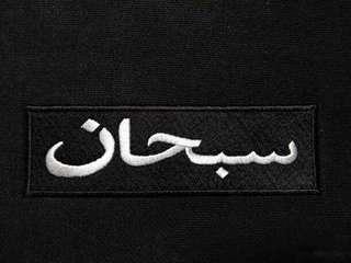 Supreme Arabic Box Logo Hoodie