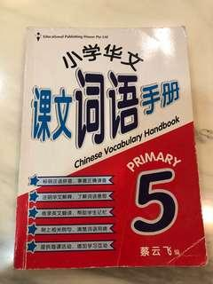 P5 - Chinese Vocabulary Handbook 课文词语手册