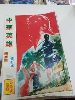 換書 中華英雄修訂本