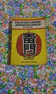 Japanese Kanji English Dictionary by Maruyama Chiemi