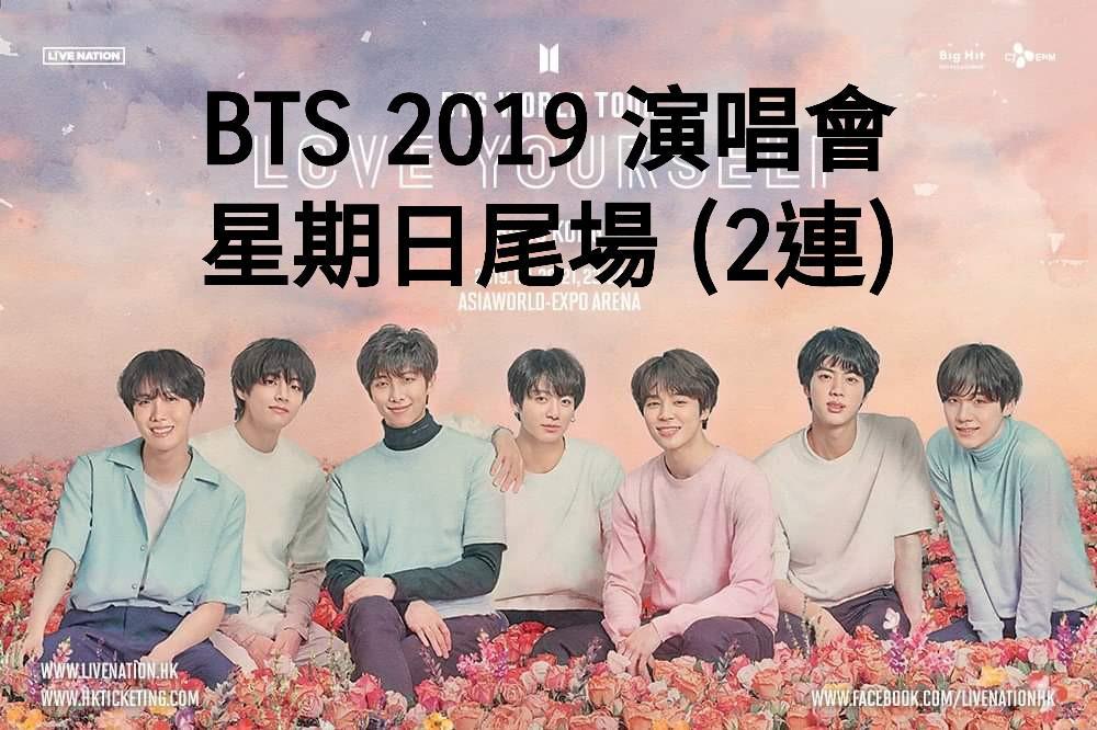 轉讓現貨最後兩張 BTS 2019 香港演唱會 最後2張 尾場 3/24 門票 代購 (PM查詢) - BTS WORLD TOUR (Hong Kong) - LOVE YOURSELF
