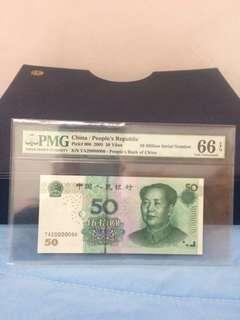 人民幣50元2千萬號pmg66