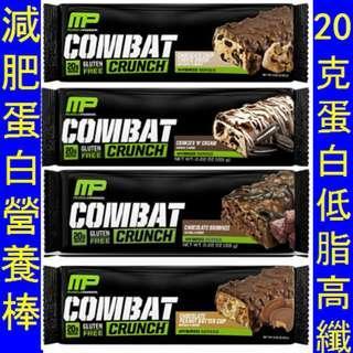 MusclePharm Combat Crunch Protein Bar 減肥蛋白棒 (多條再折)  網絡及瘦身博客強烈推介