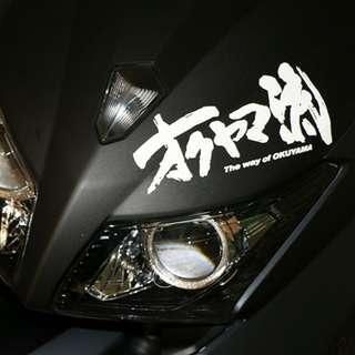 HF車貼hellaflush JDM OKUYAMA激流改 日文改裝貼紙 車貼 碳纖carbon 防水耐溫 反光貼