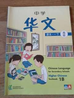 Higher Chinese Sec 1A and 1B textbook